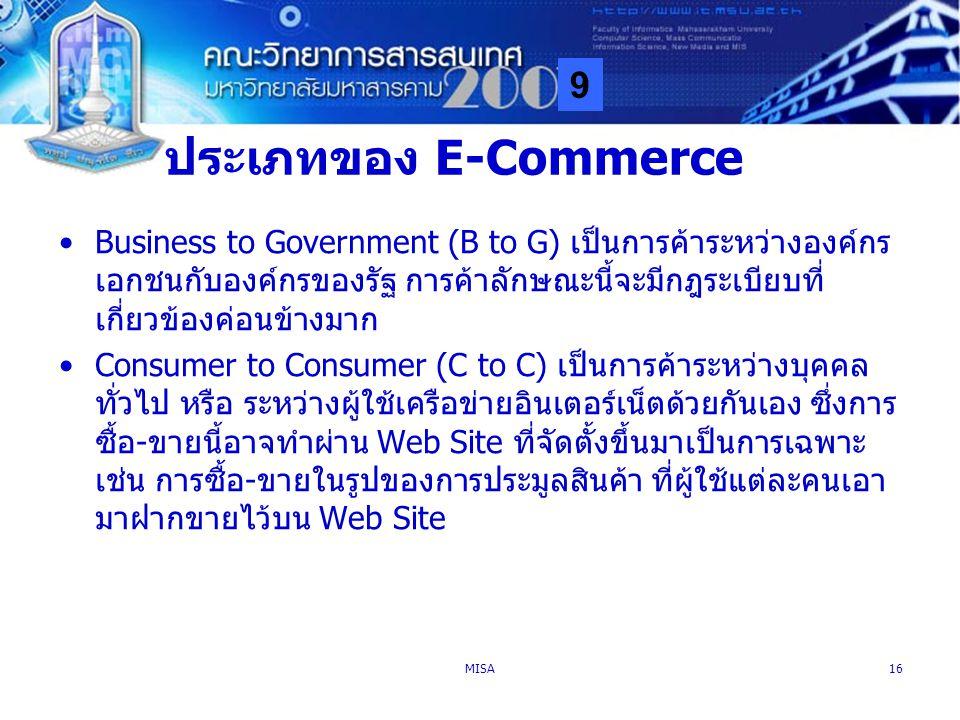 ประเภทของ E-Commerce Business to Government (B to G) เป็นการค้าระหว่างองค์กรเอกชนกับองค์กรของรัฐ การค้าลักษณะนี้จะมีกฎระเบียบที่เกี่ยวข้องค่อนข้างมาก.