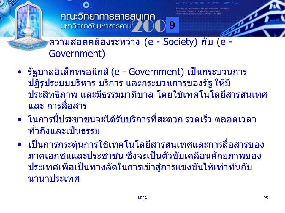 ความสอดคล้องระหว่าง (e - Society) กับ (e - Government)