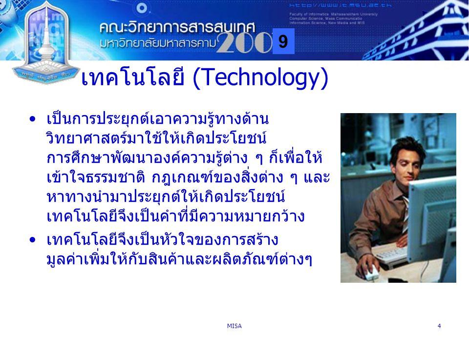 เทคโนโลยี (Technology)