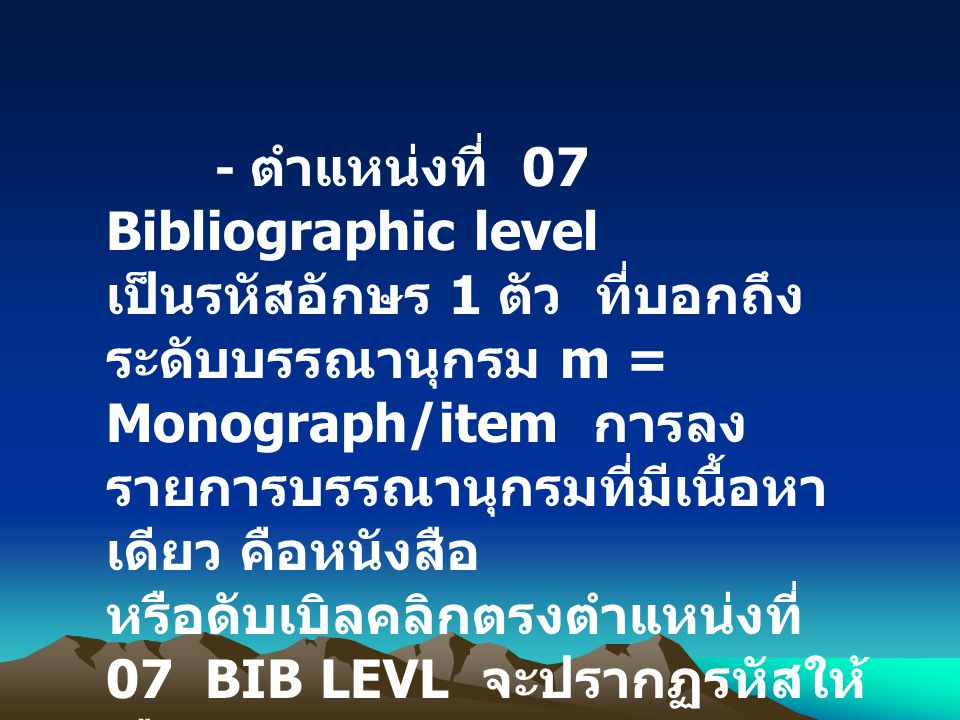 หรือดับเบิลคลิกตรงตำแหน่งที่ 07 BIB LEVL จะปรากฏรหัสให้เลือกรายการ