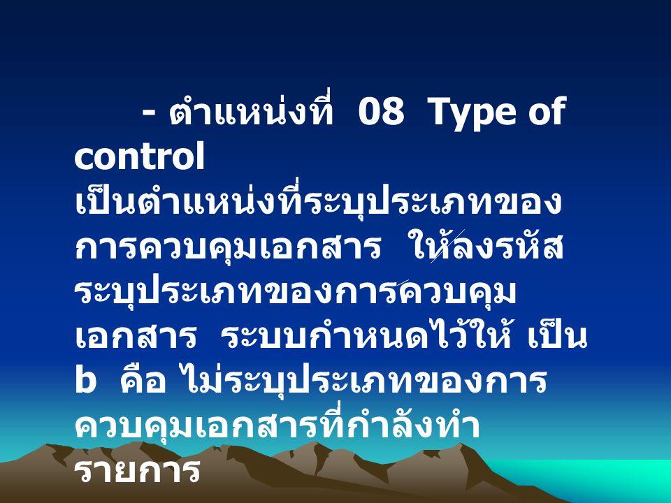 - ตำแหน่งที่ 08 Type of control