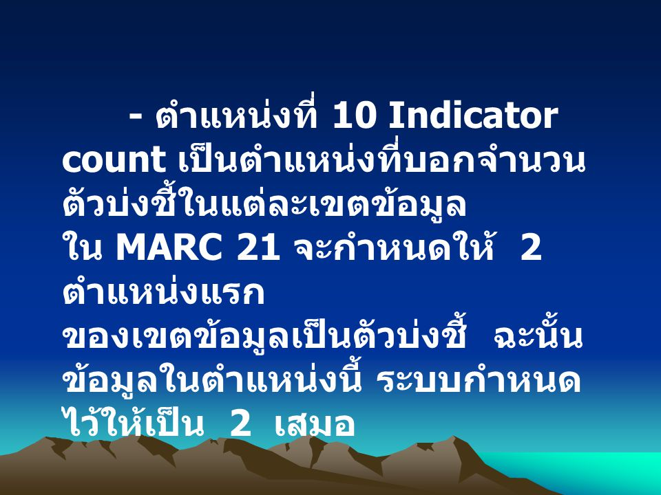 ใน MARC 21 จะกำหนดให้ 2 ตำแหน่งแรก
