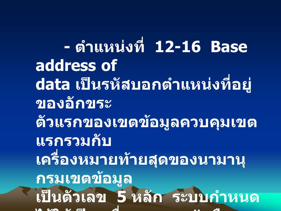 - ตำแหน่งที่ 12-16 Base address of