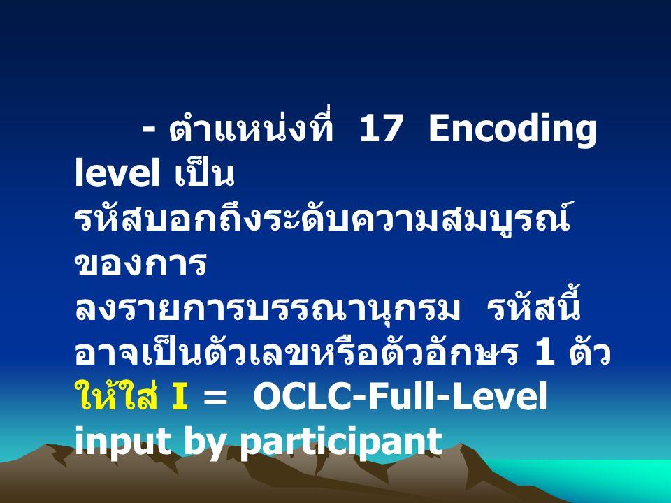 - ตำแหน่งที่ 17 Encoding level เป็น
