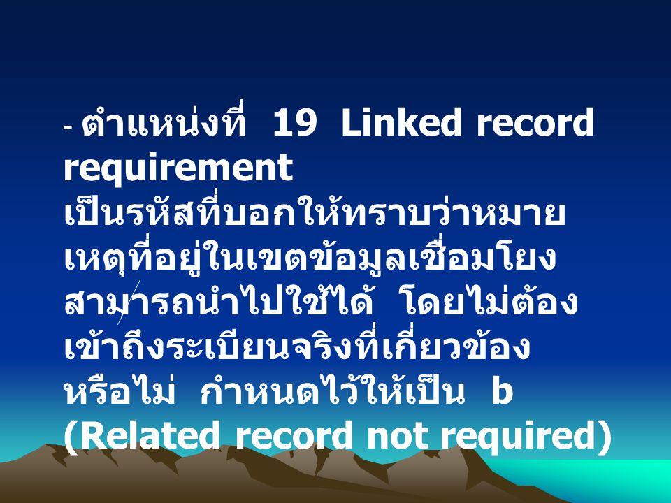 - ตำแหน่งที่ 19 Linked record requirement