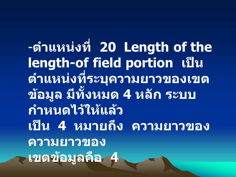 ตำแหน่งที่ 20 Length of the length-of field portion เป็นตำแหน่งที่ระบุความยาวของเขตข้อมูล มีทั้งหมด 4 หลัก ระบบกำหนดไว้ให้แล้ว