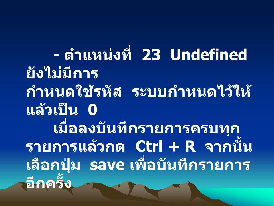 - ตำแหน่งที่ 23 Undefined ยังไม่มีการ