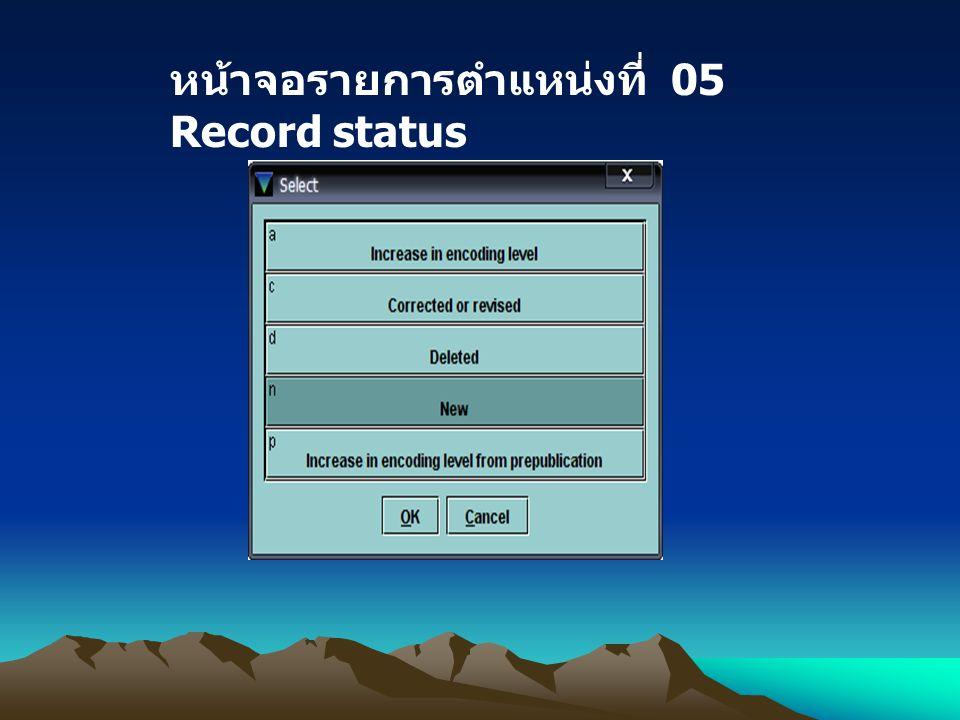 หน้าจอรายการตำแหน่งที่ 05 Record status