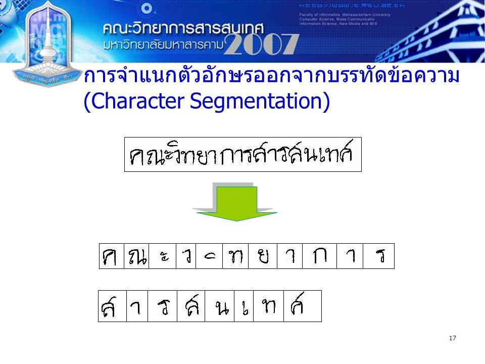 การจำแนกตัวอักษรออกจากบรรทัดข้อความ (Character Segmentation)