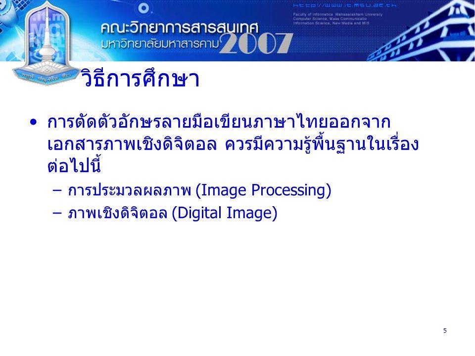 วิธีการศึกษา การตัดตัวอักษรลายมือเขียนภาษาไทยออกจากเอกสารภาพเชิงดิจิตอล ควรมีความรู้พื้นฐานในเรื่องต่อไปนี้