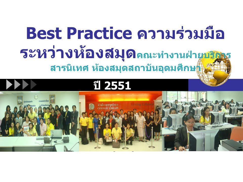 Best Practice ความร่วมมือระหว่างห้องสมุดคณะทำงานฝ่ายบริการสารนิเทศ ห้องสมุดสถาบันอุดมศึกษา