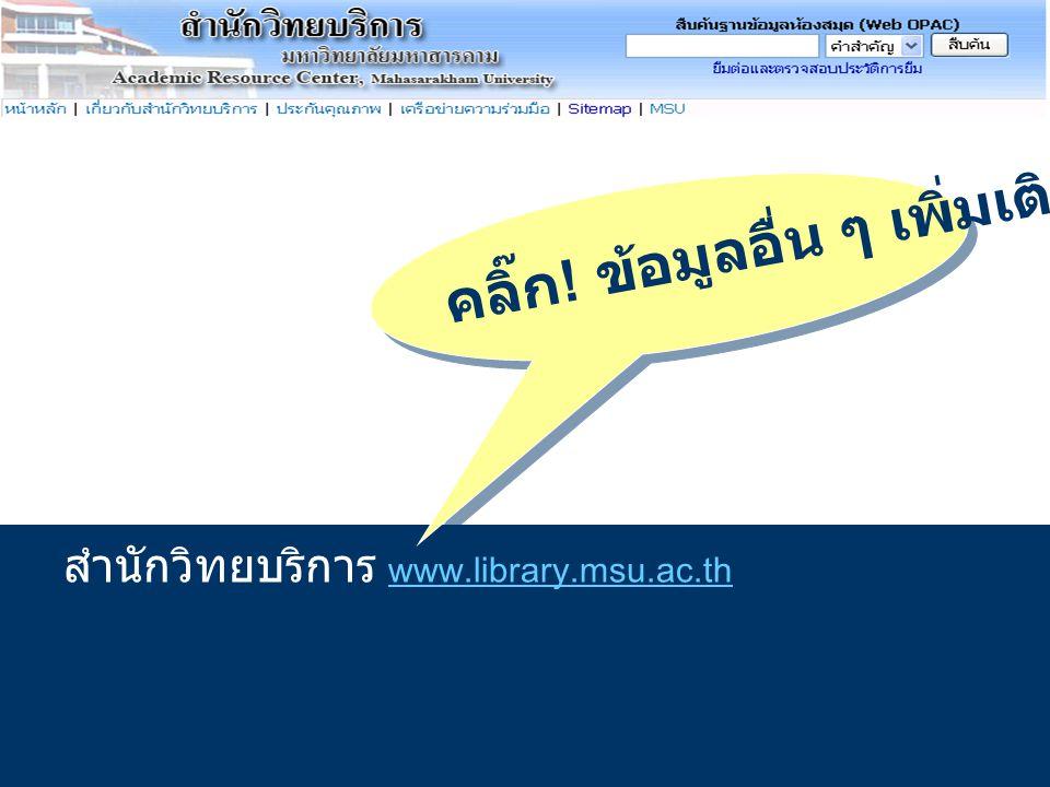 สำนักวิทยบริการ www.library.msu.ac.th
