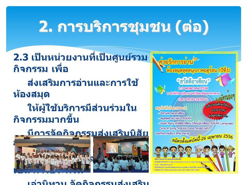 2. การบริการชุมชน (ต่อ)
