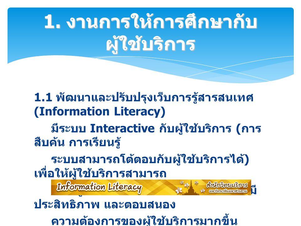 1. งานการให้การศึกษากับผู้ใช้บริการ