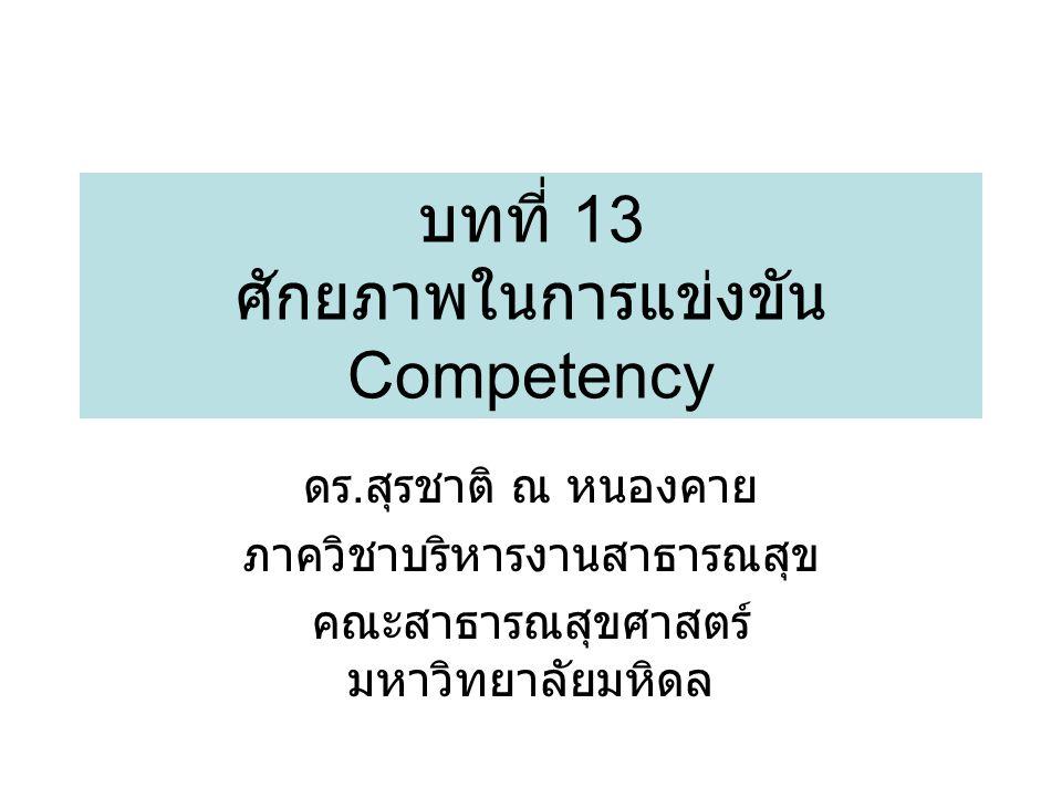 บทที่ 13 ศักยภาพในการแข่งขัน Competency