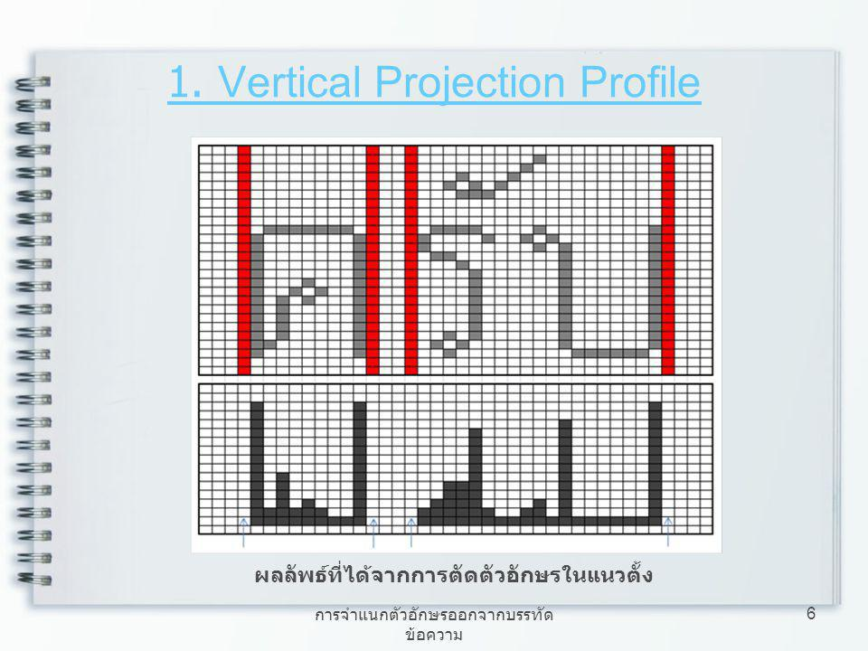 1. Vertical Projection Profile
