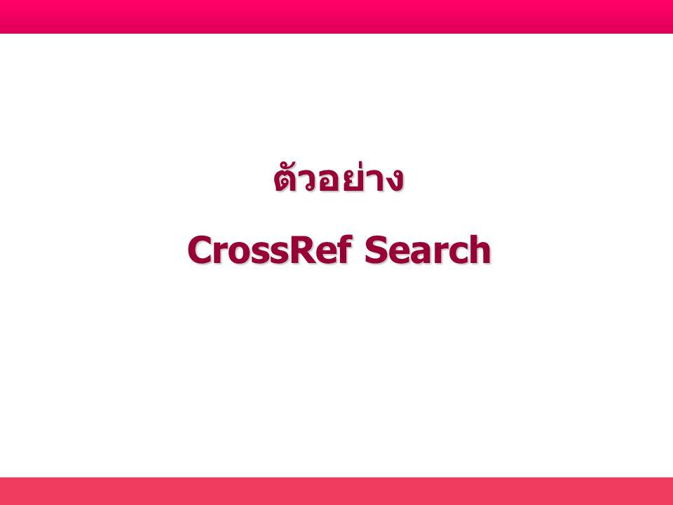 ตัวอย่าง CrossRef Search