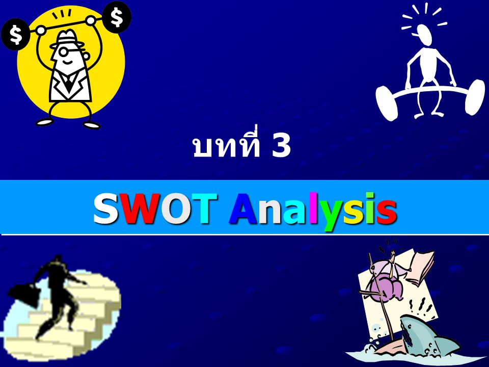 SWOT Analysis KTA Model บทที่ 3 SWOT Analysis Sombat@hotmail.com