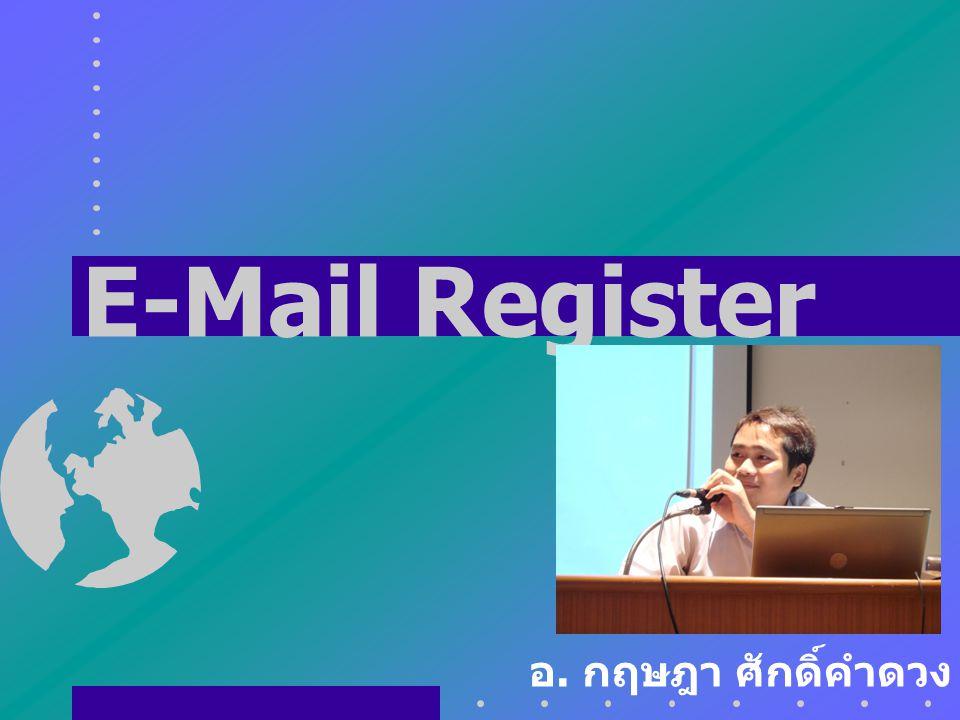 E-Mail Register อ. กฤษฎา ศักดิ์คำดวง