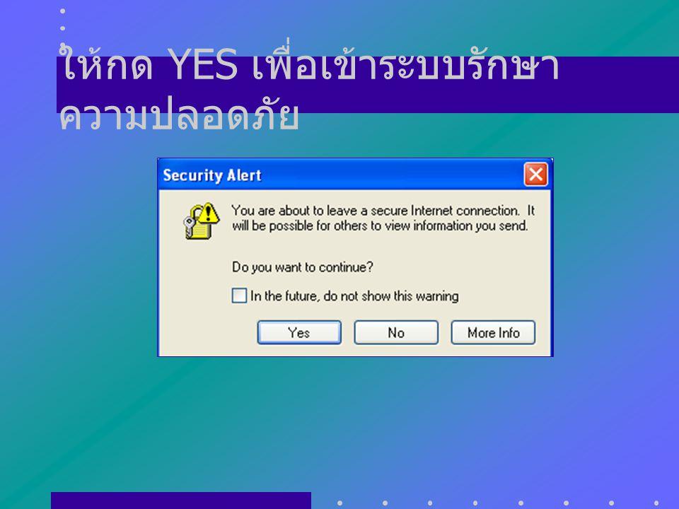 ให้กด YES เพื่อเข้าระบบรักษาความปลอดภัย