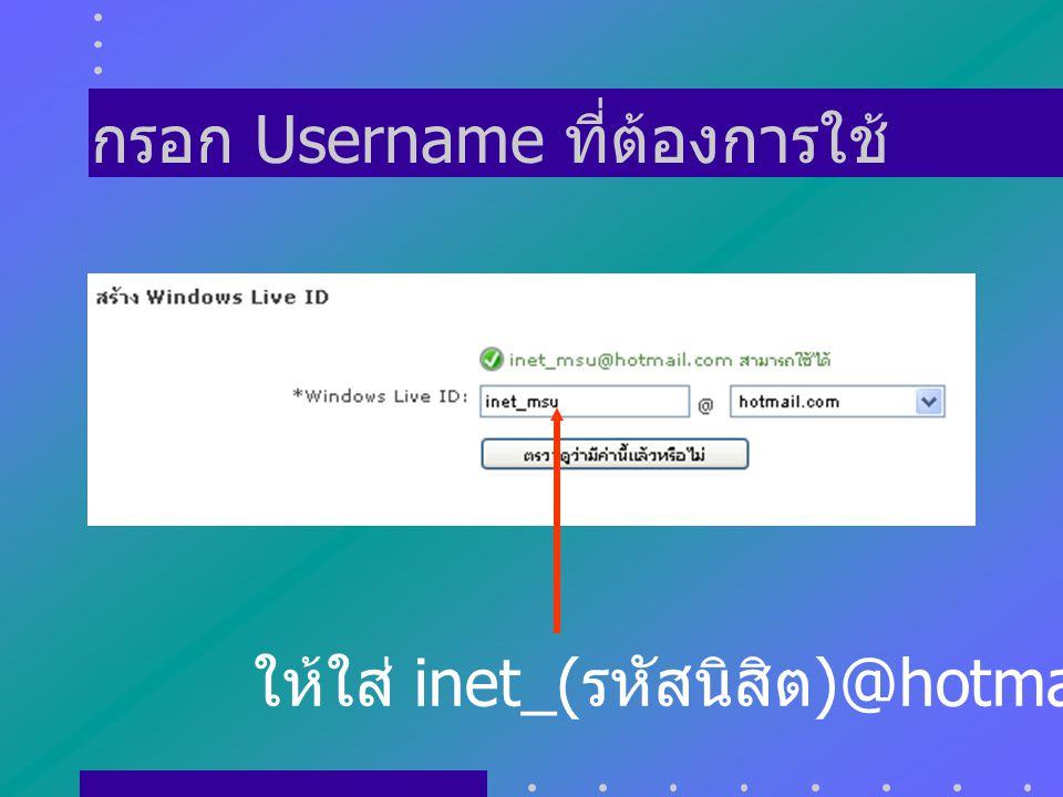 กรอก Username ที่ต้องการใช้