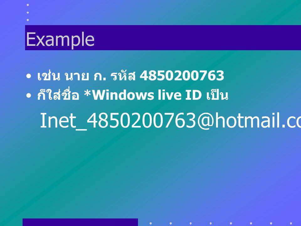 Inet_4850200763@hotmail.com Example เช่น นาย ก. รหัส 4850200763