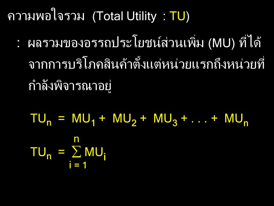 ความพอใจรวม (Total Utility : TU)