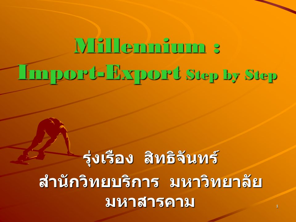 Millennium : Import-Export Step by Step