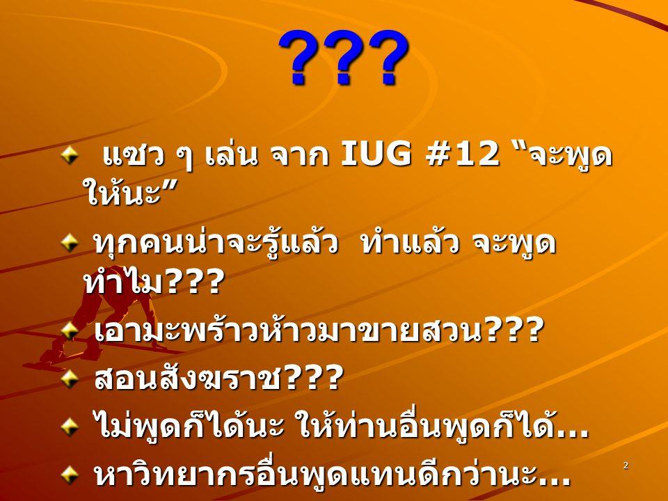 แซว ๆ เล่น จาก IUG #12 จะพูดให้นะ
