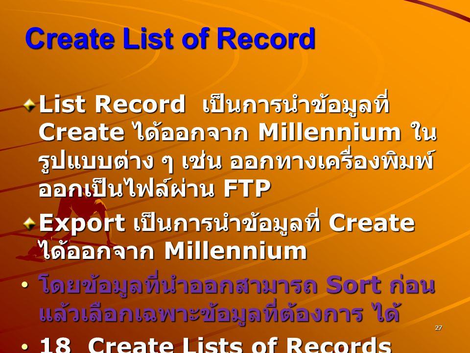 Create List of Record List Record เป็นการนำข้อมูลที่ Create ได้ออกจาก Millennium ในรูปแบบต่าง ๆ เช่น ออกทางเครื่องพิมพ์ ออกเป็นไฟล์ผ่าน FTP.
