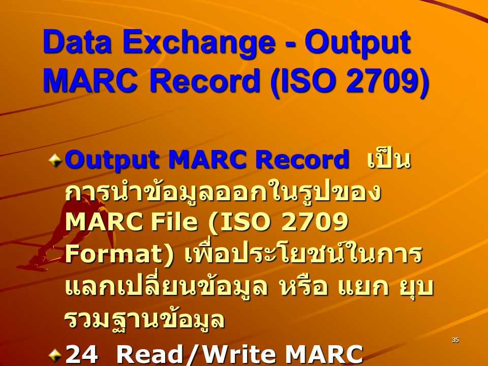 Data Exchange - Output MARC Record (ISO 2709)
