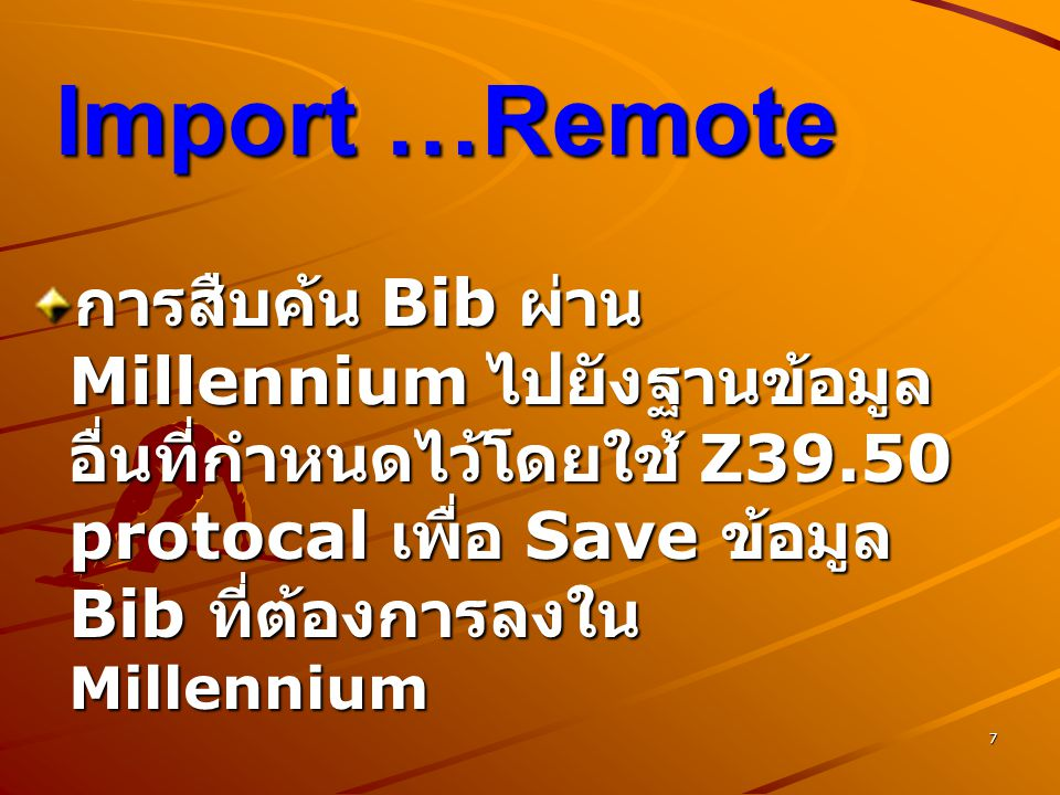 Import …Remote การสืบค้น Bib ผ่าน Millennium ไปยังฐานข้อมูลอื่นที่กำหนดไว้โดยใช้ Z39.50 protocal เพื่อ Save ข้อมูล Bib ที่ต้องการลงใน Millennium.