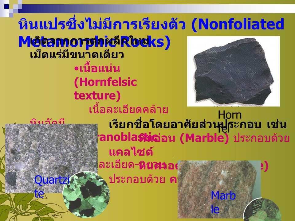 หินแปรซึ่งไม่มีการเรียงตัว (Nonfoliated Metamorphic Rocks)