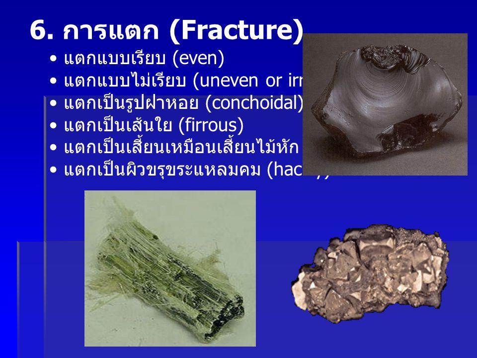 6. การแตก (Fracture) แตกแบบเรียบ (even)