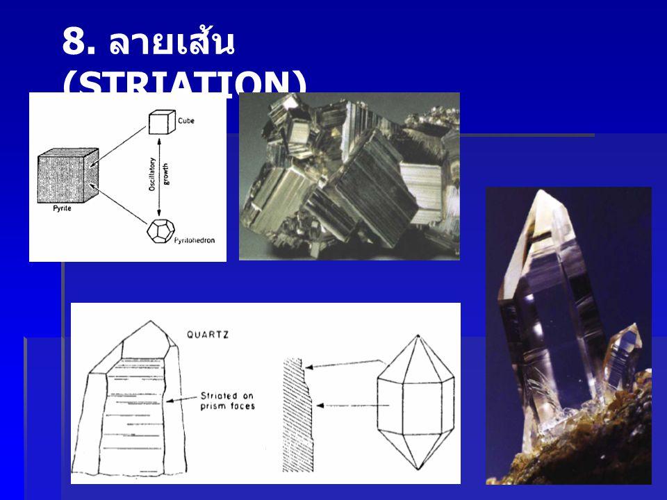 8. ลายเส้น (STRIATION)