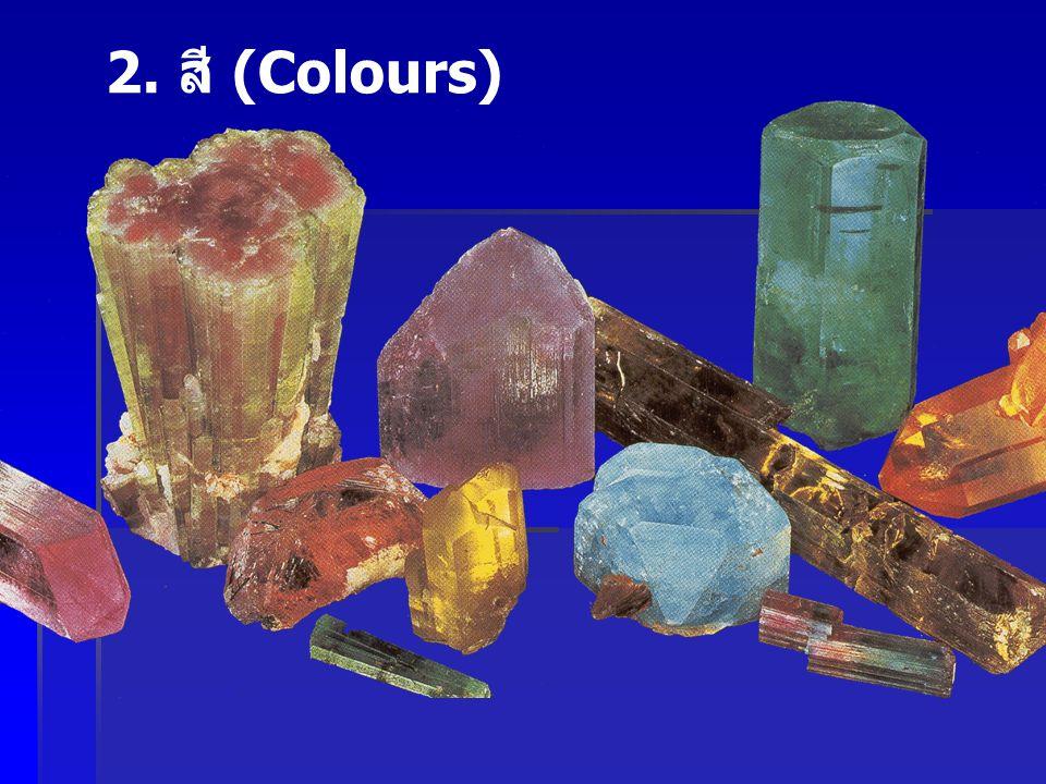 2. สี (Colours)