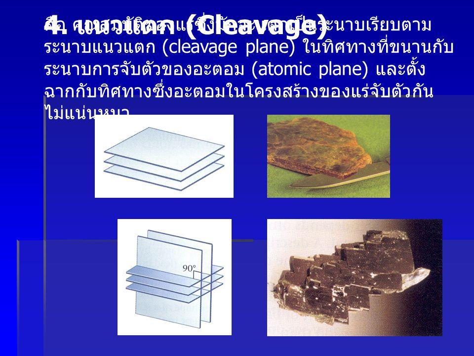 4. แนวแตก (Cleavage)