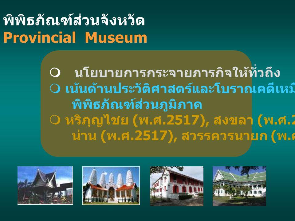 พิพิธภัณฑ์ส่วนจังหวัด Provincial Museum