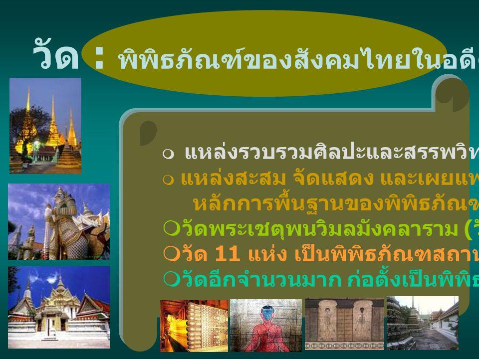วัด : พิพิธภัณฑ์ของสังคมไทยในอดีต