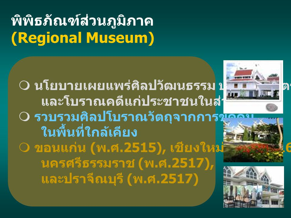 พิพิธภัณฑ์ส่วนภูมิภาค (Regional Museum)