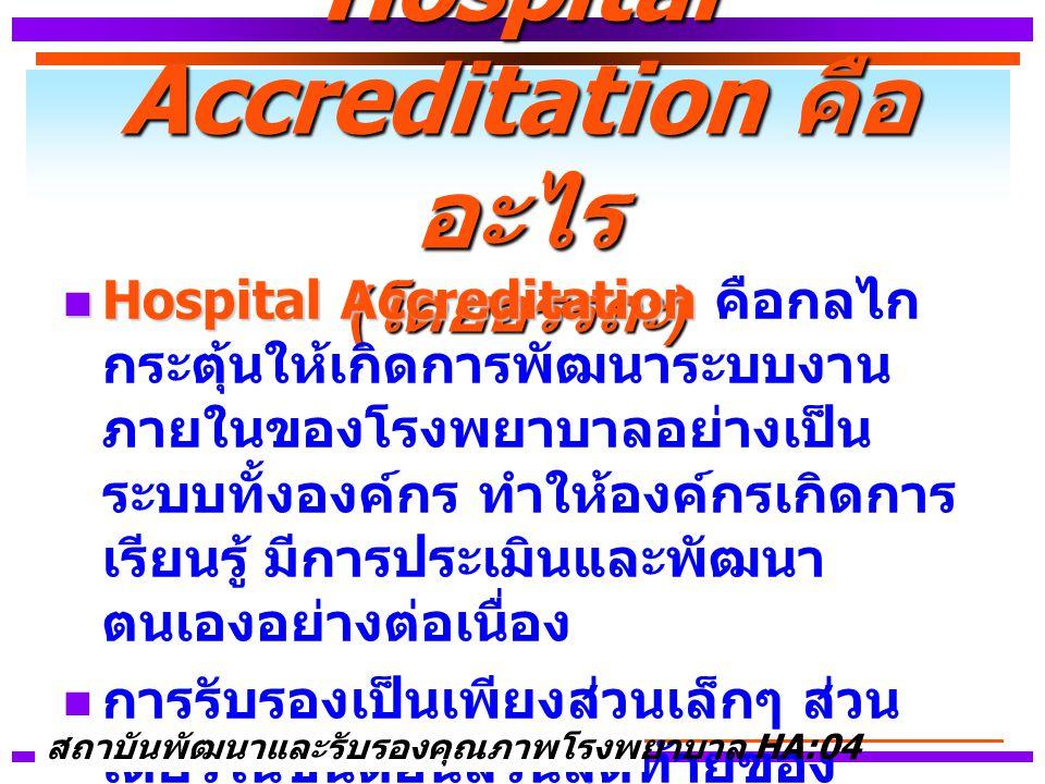 Hospital Accreditation คืออะไร (โดยอรรถะ)
