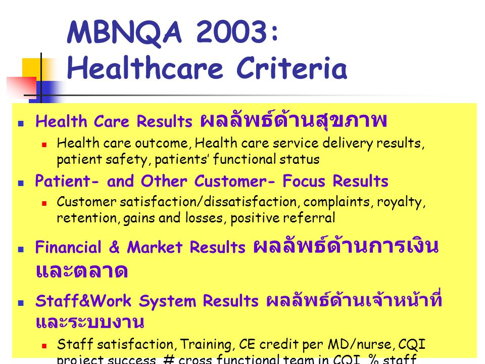 MBNQA 2003: Healthcare Criteria