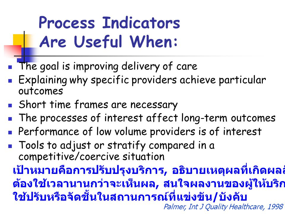 Process Indicators Are Useful When: