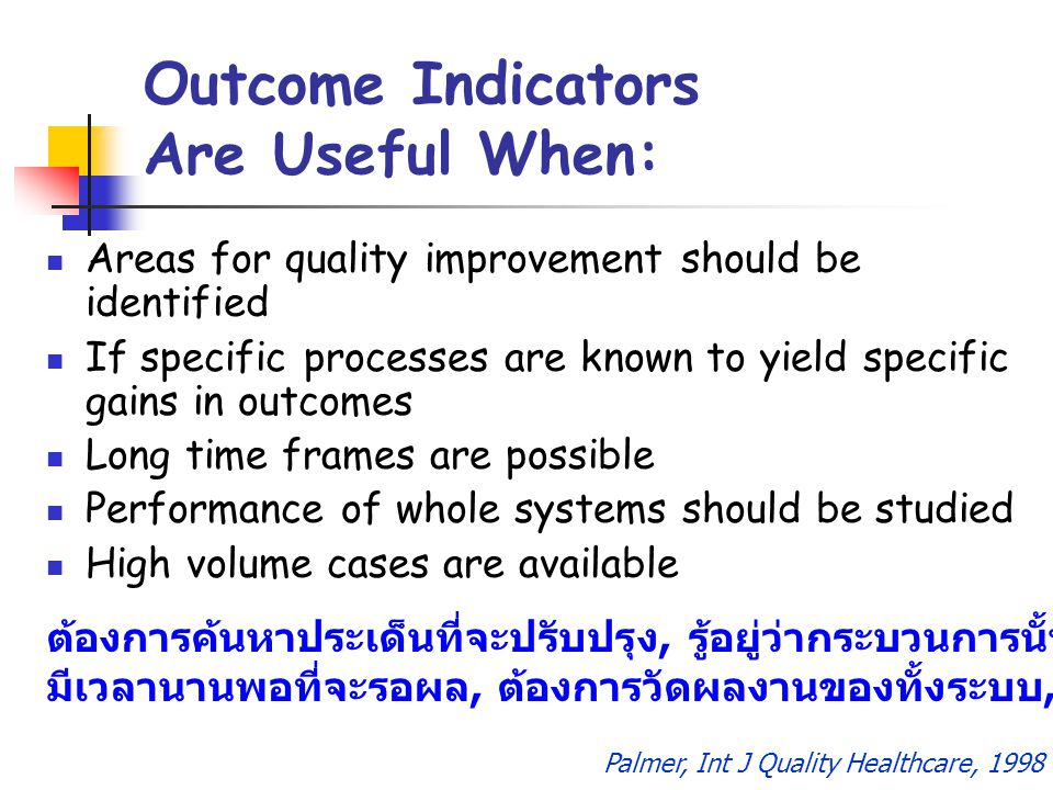 Outcome Indicators Are Useful When: