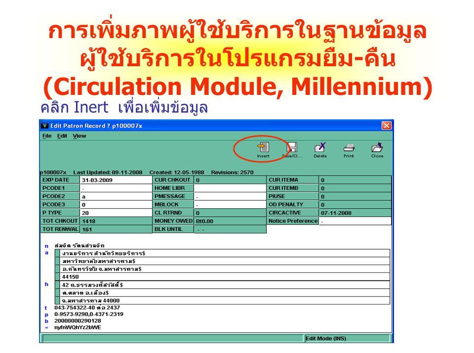 การเพิ่มภาพผู้ใช้บริการในฐานข้อมูลผู้ใช้บริการในโปรแกรมยืม-คืน (Circulation Module, Millennium)