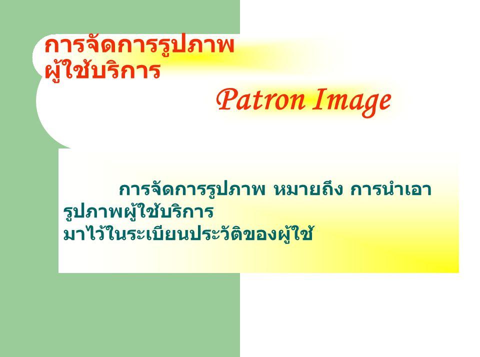 การจัดการรูปภาพผู้ใช้บริการ