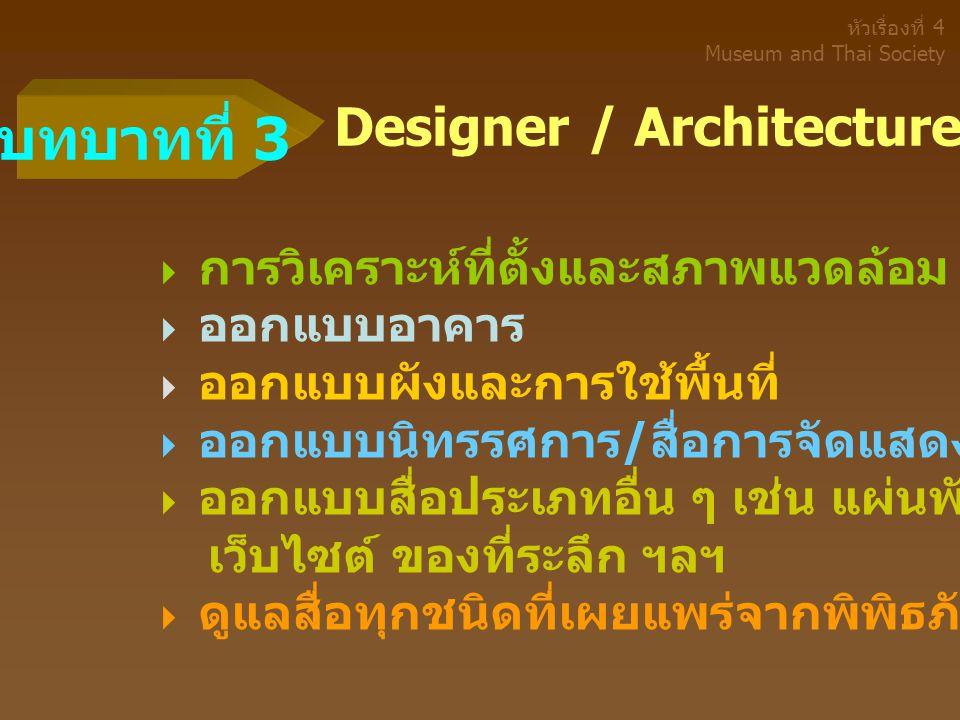 บทบาทที่ 3 Designer / Architecture (นักออกแบบ)
