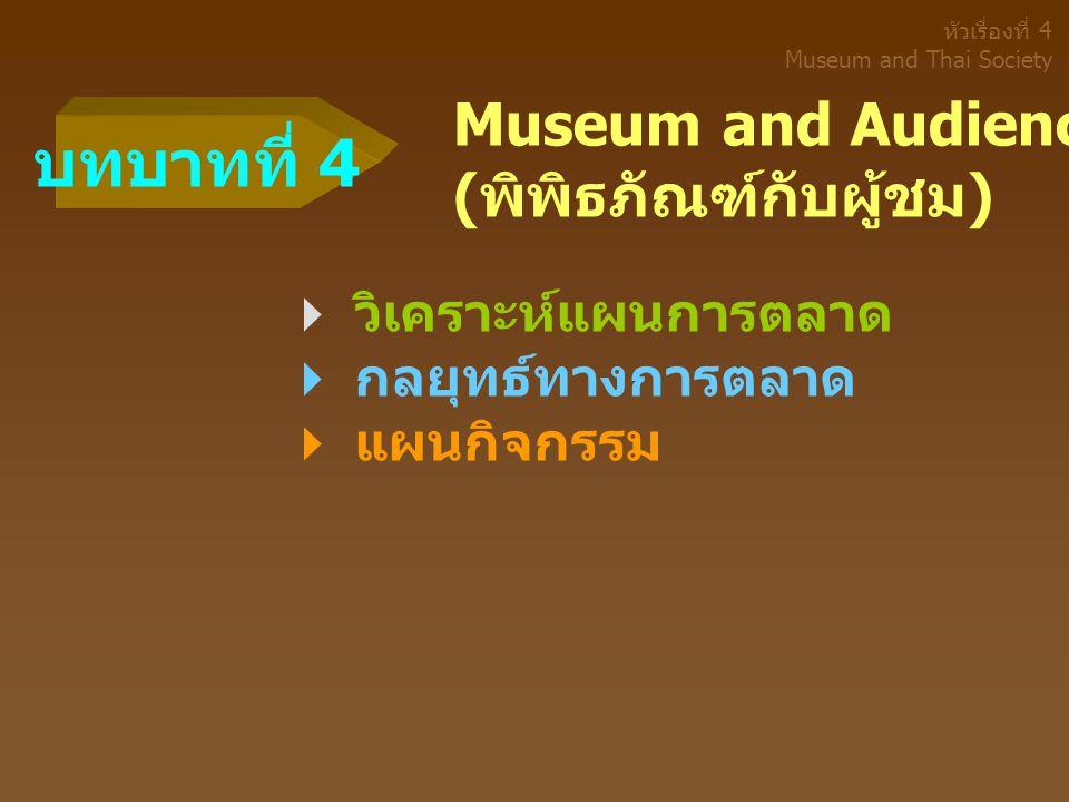 บทบาทที่ 4 Museum and Audiences (พิพิธภัณฑ์กับผู้ชม)