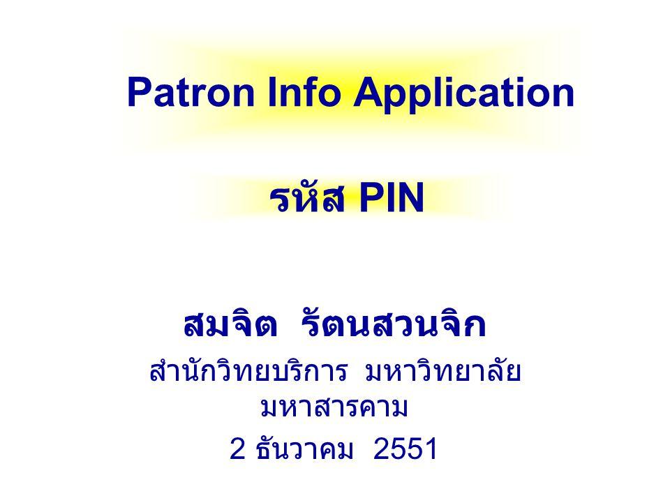 Patron Info Application