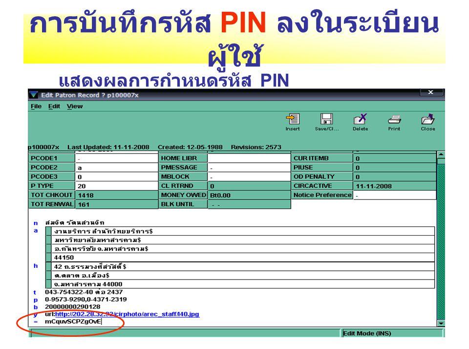 การบันทึกรหัส PIN ลงในระเบียนผู้ใช้